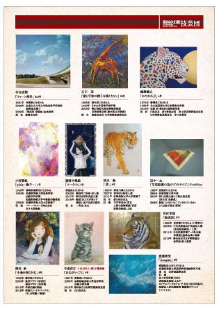 ART@JUNGLE 『-関西@幻影技芸団 2019-』