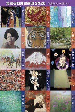 東京@幻影技芸団2020