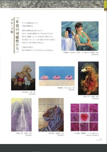 2020年船橋東武絵画市6畳の可能性たち」