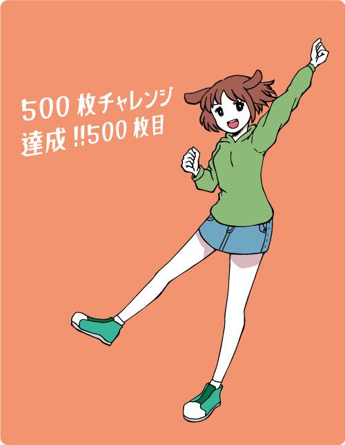 500枚目