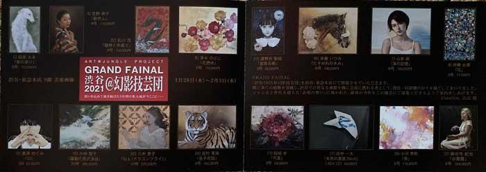 ART@JUNGLE渋谷2021幻影技芸団GRAND FINAL